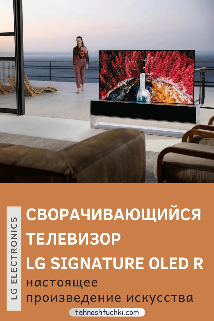 телевизор LG SIGNATURE OLED R