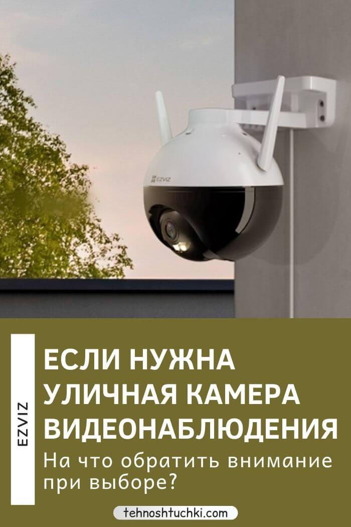 видеокамера ezviz