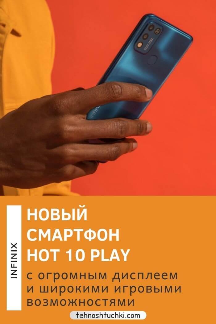 Infinix представляет HOT 10 PLAY с самой мощной батареей