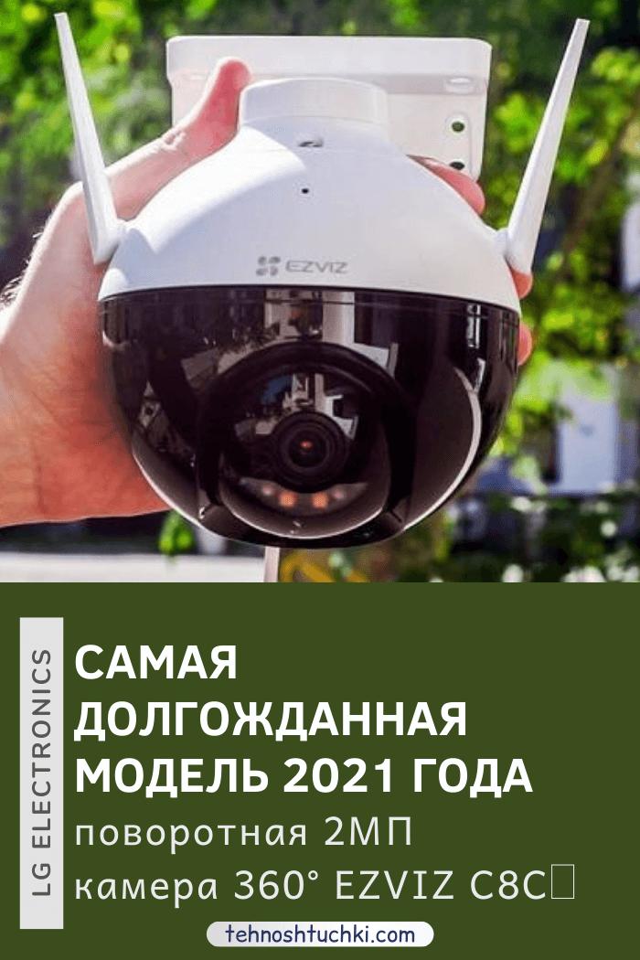 камера EZVIZ C8C