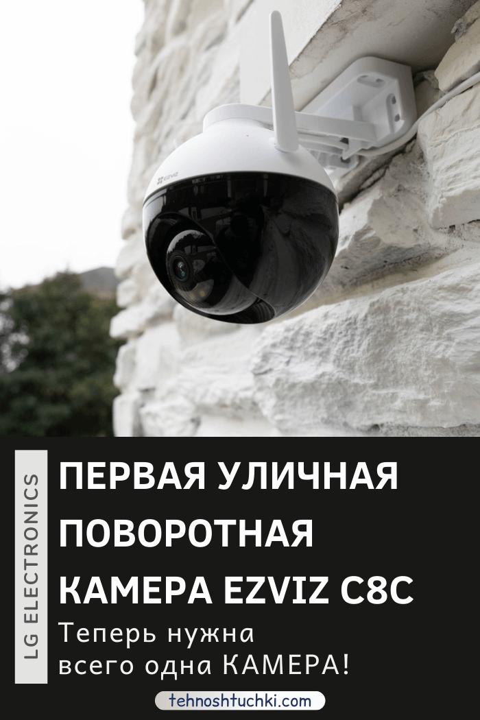 камера EZVIZ