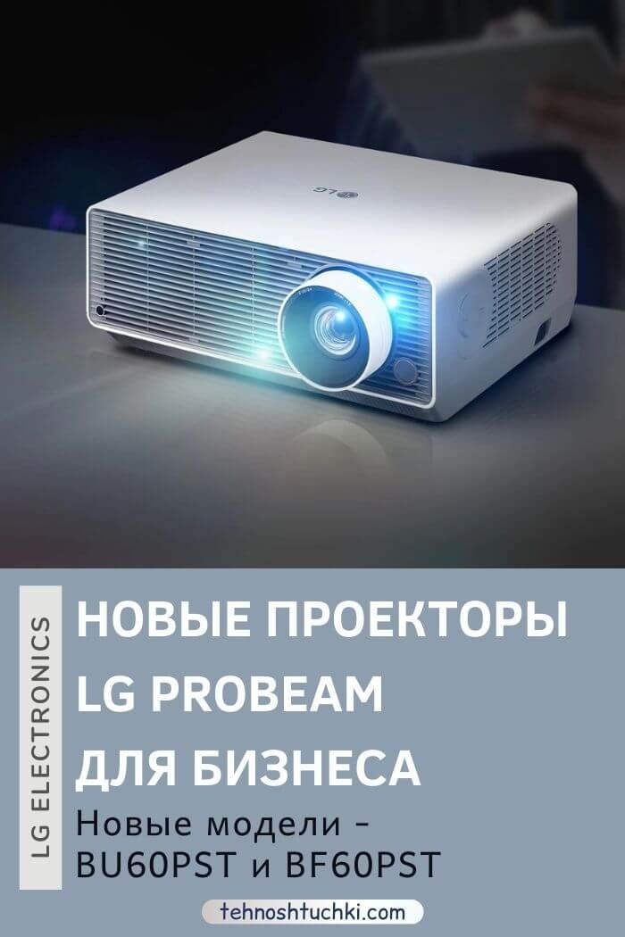 проектор BU60PST