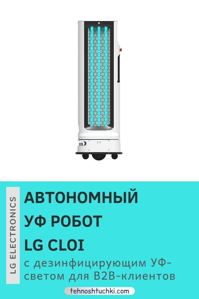 Робот дезинфектор LG