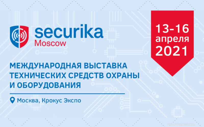 Securika Moscow 2021