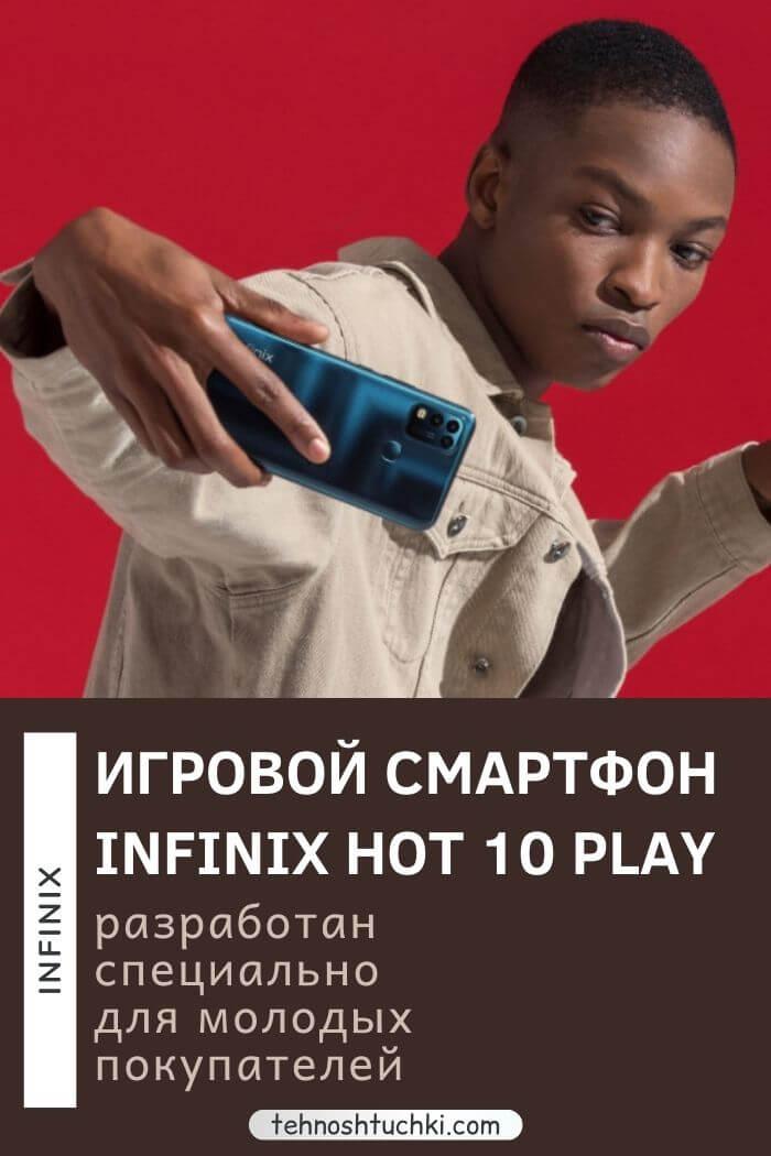 смартфон Infinix