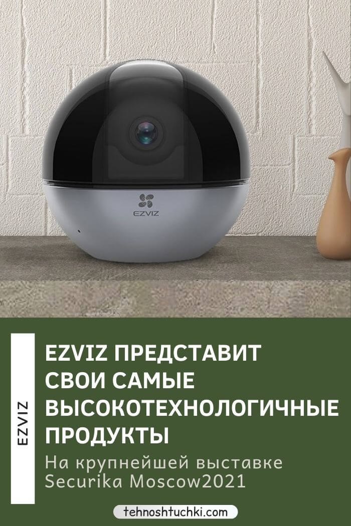 видеокамеры Ezviz