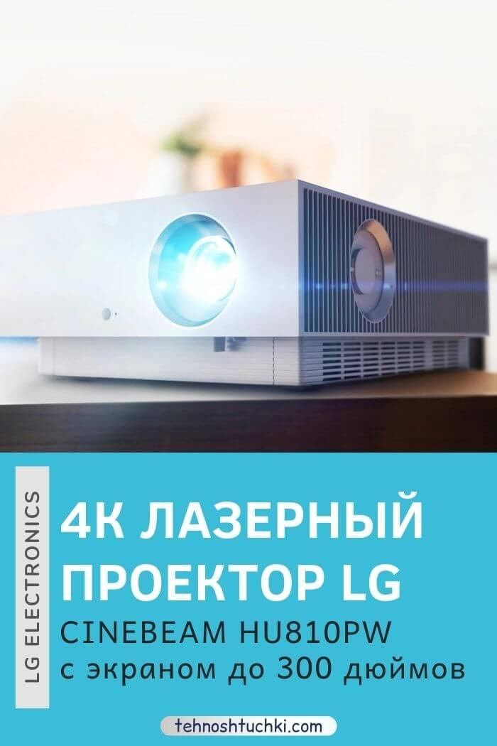 проектор LG CINEBEAM