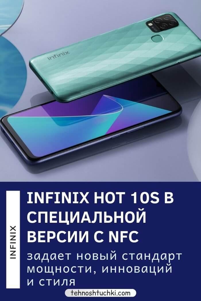 бренд Infinix