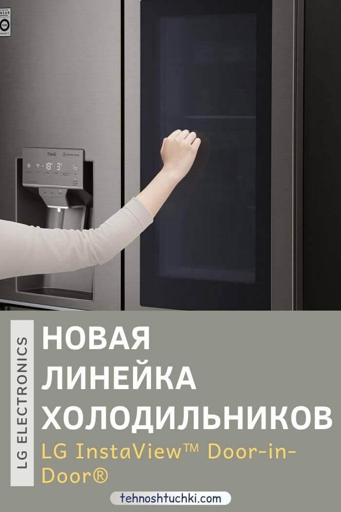 InstaView Door-in-Door