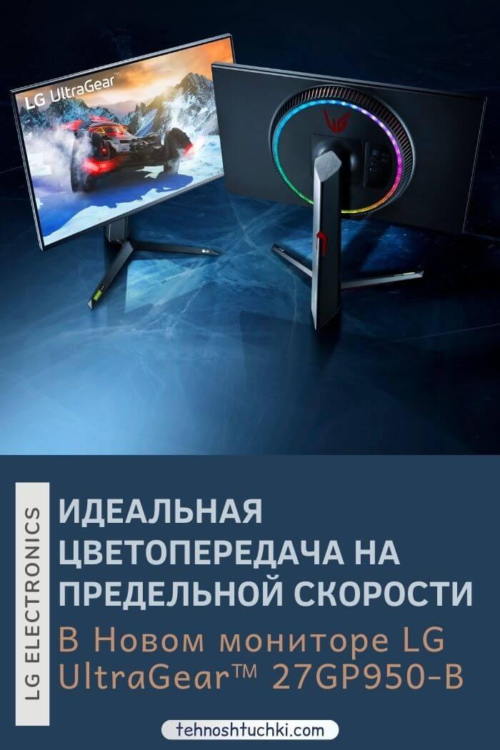 LG UltraGear 27GP950-B