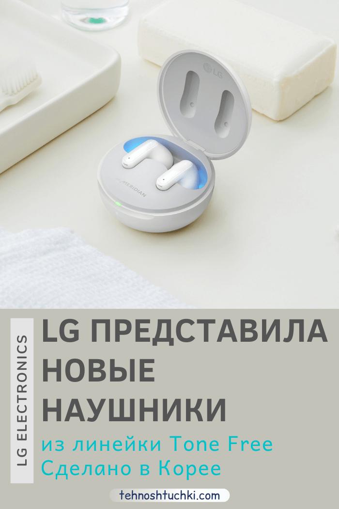 naushniki-LG