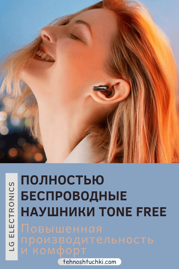 новые модели LG TONE Free FP
