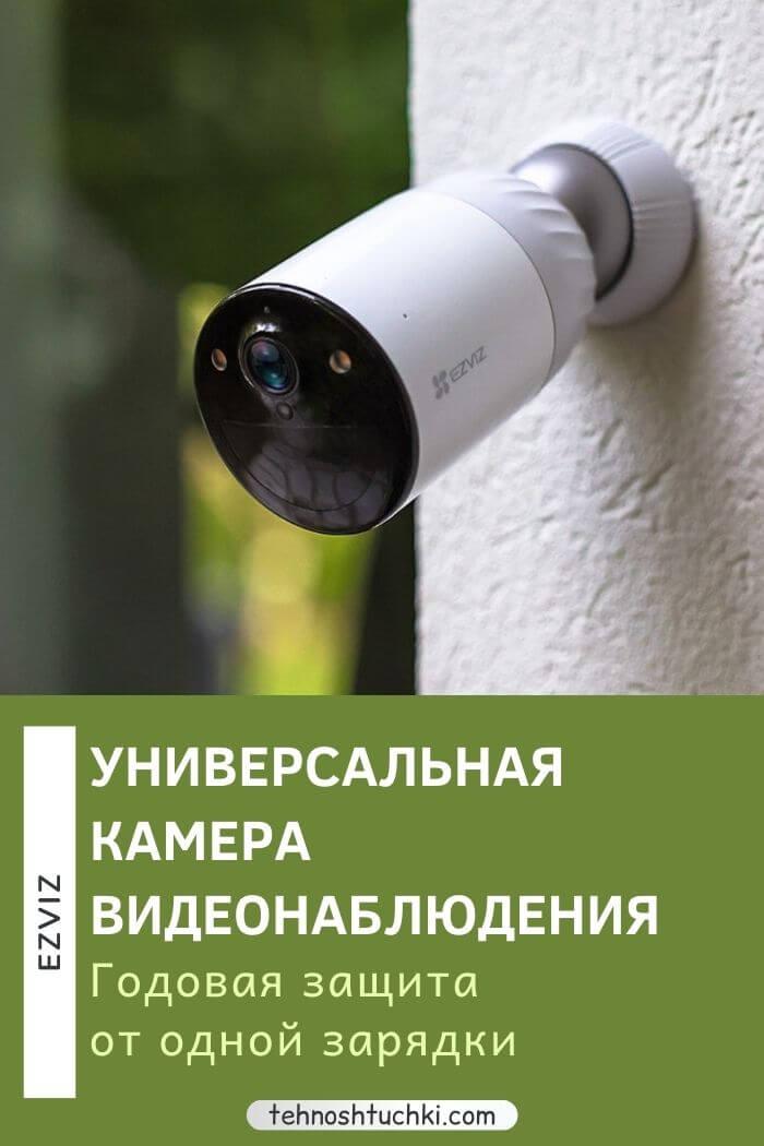 Видеокамера EZVIZ BC1