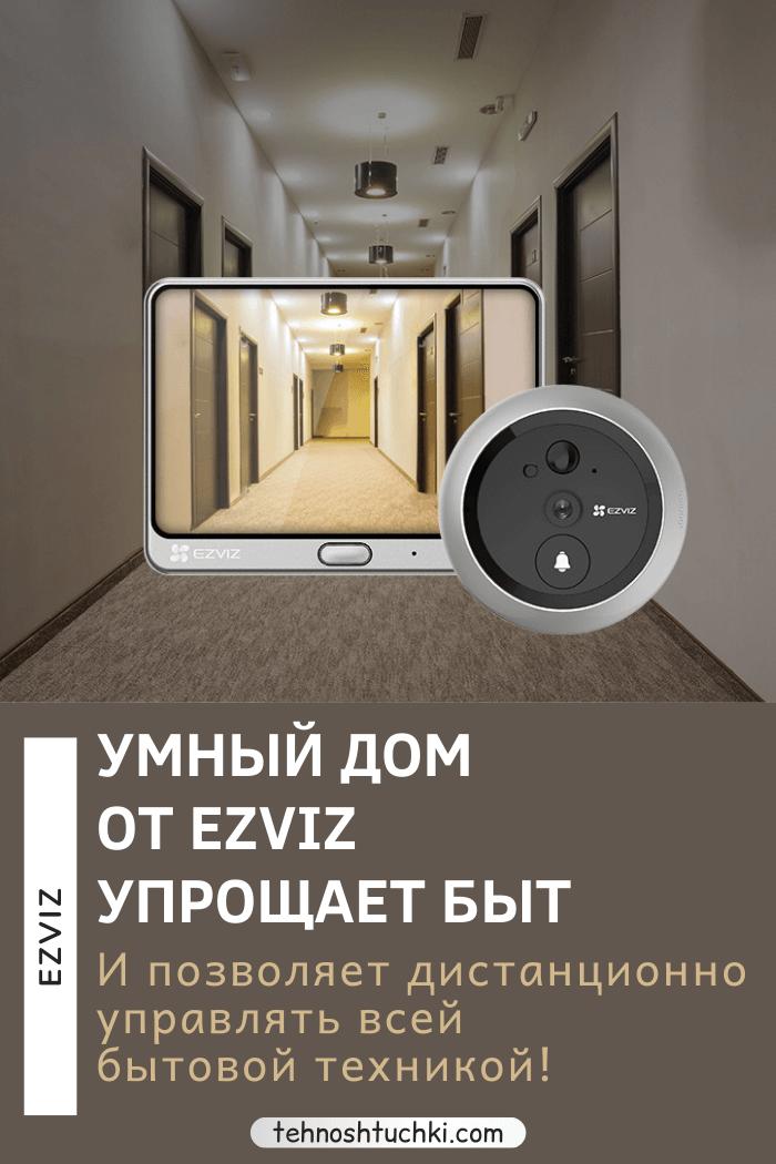 безопасный дом ezviz