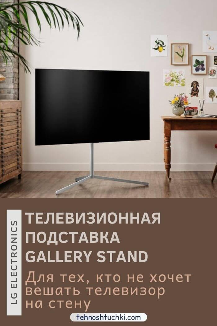 Подставка LG Gallery Stand