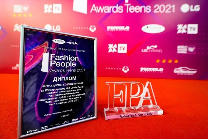 Fashion People Awards Teens 2021