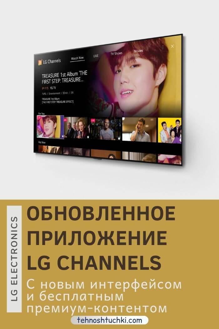 LG-CHANNELS