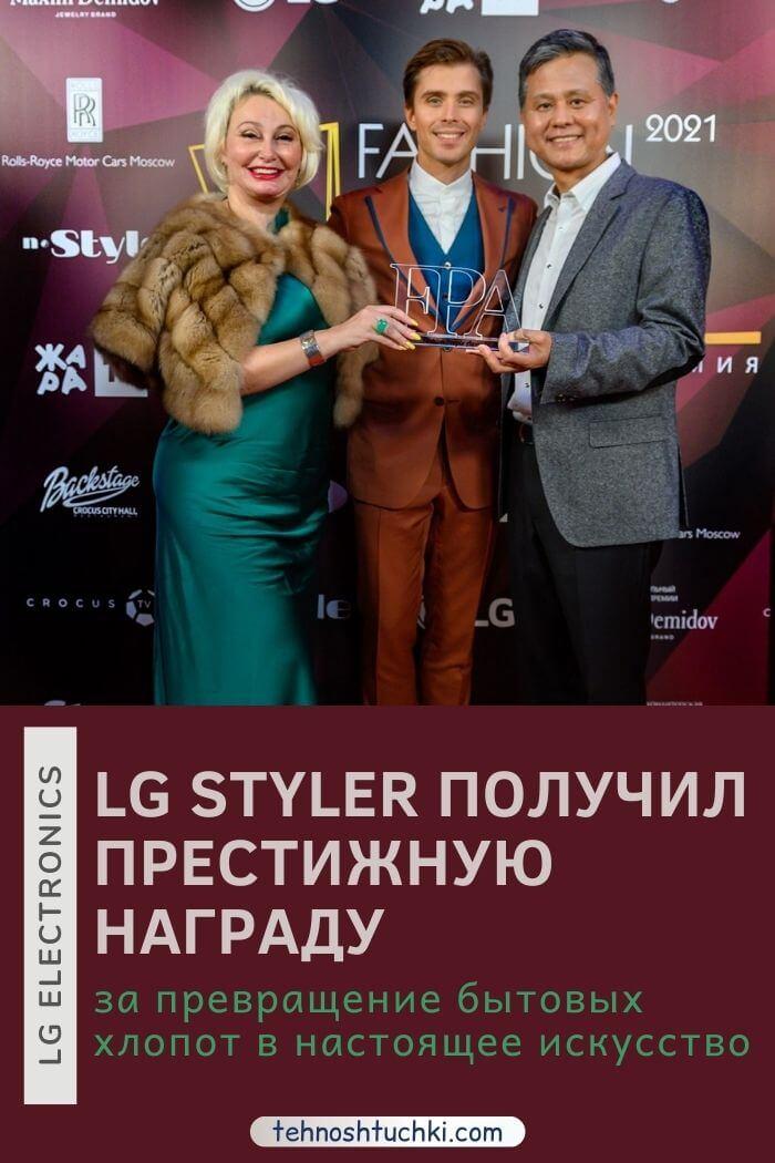 награда Fashion People Awards